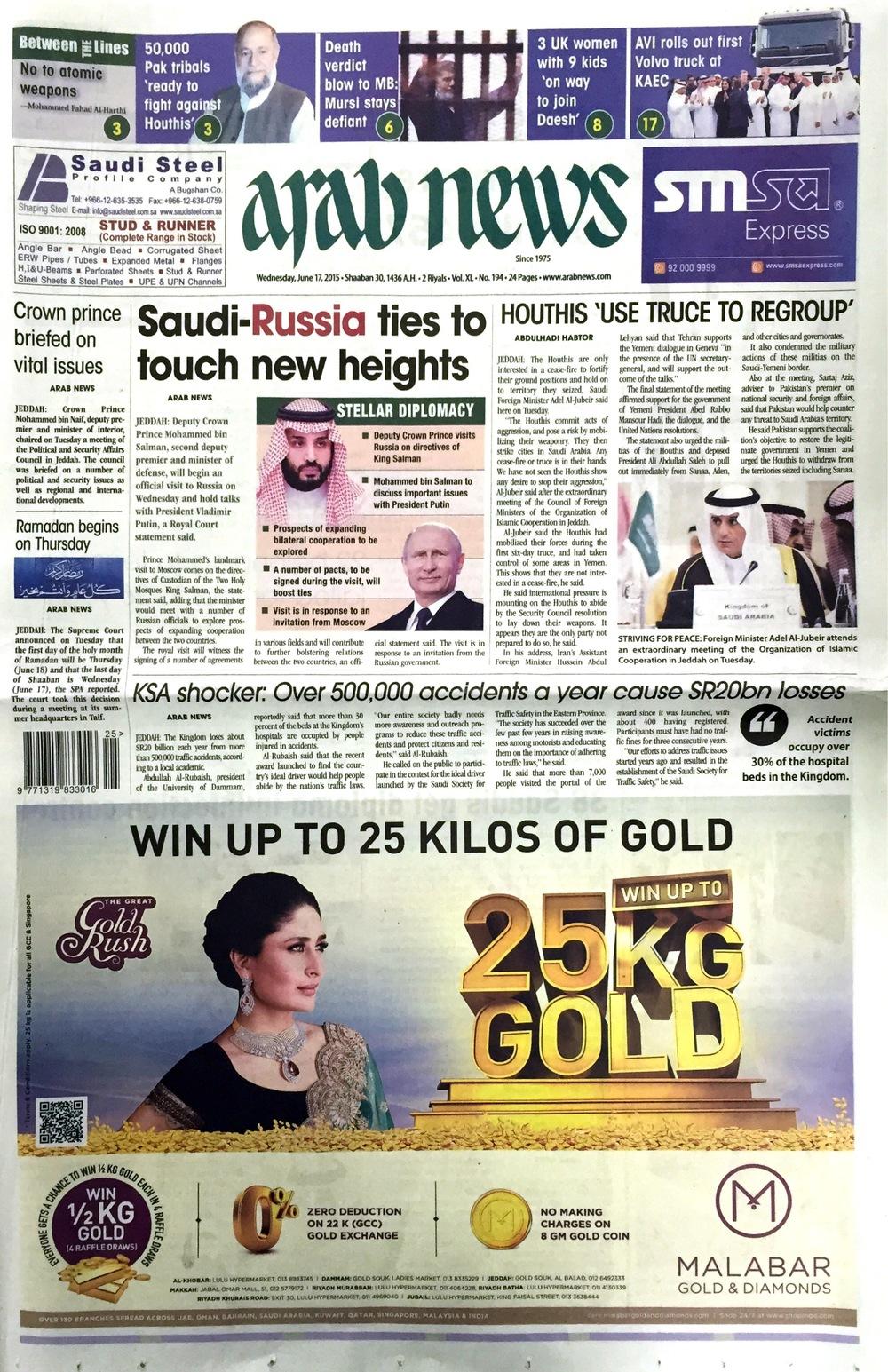 17 June 2015 Arab News Lama Jouni 0.JPG