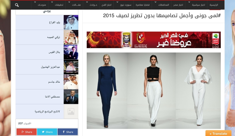 13 Jun - al3rabnews Online .jpg