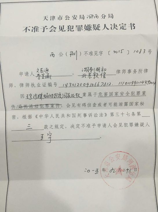 Written notice in WANG Yu's case