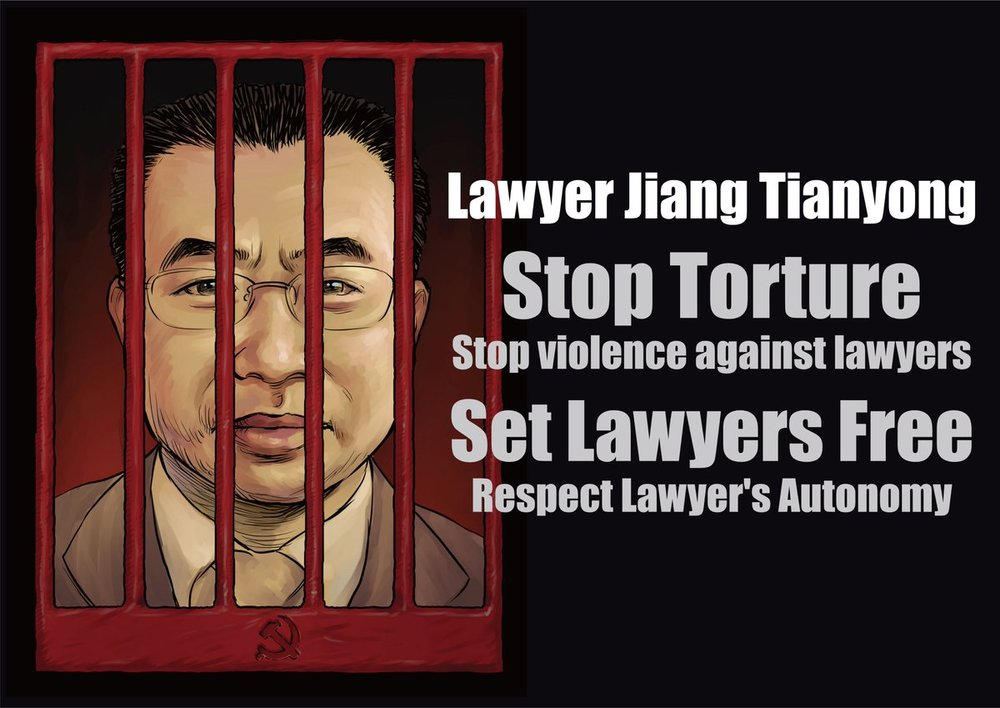 Photo: 中國維權律師關注組 China Human Rights Lawyers Concern Group