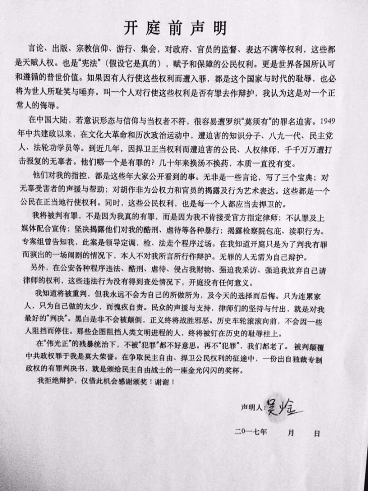 Wu Gan's pre-trial statement in Chinese, source:  China Change .