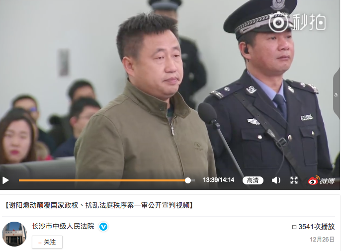 Xie Yang; source:  Changsha Intermediate Court .