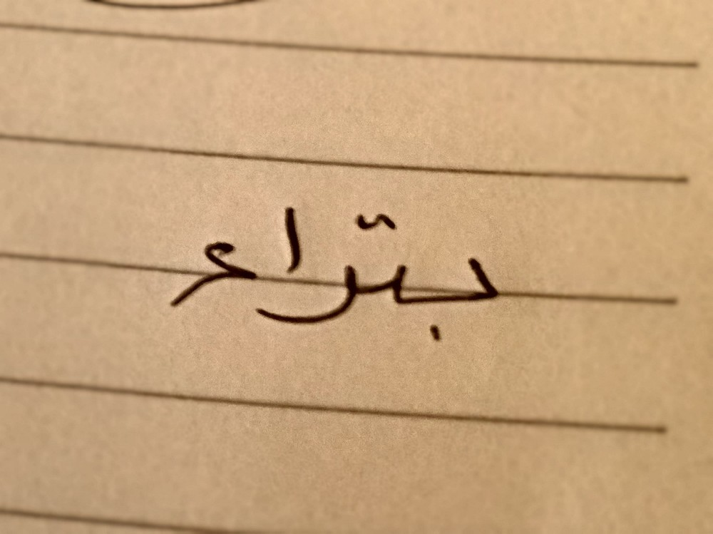 My name, Petra, written in Arabic by Amer.