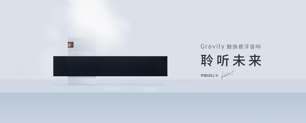 Meizu Gravity