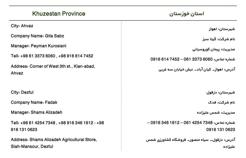 Iran Contact Us Page-3.jpg