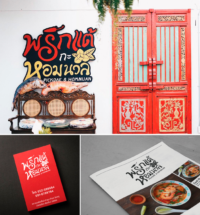 """PICKDAE & HOMNUAN : Logo / CI Branding  The concept design from """"Chili and White Cheesewood"""" is a local material in Thai food and name restaurant. So the design focus on red tone is the spicy of Chili in Thai food. This is a signature to tourists like it for visit at restaurant Chiang Mai"""
