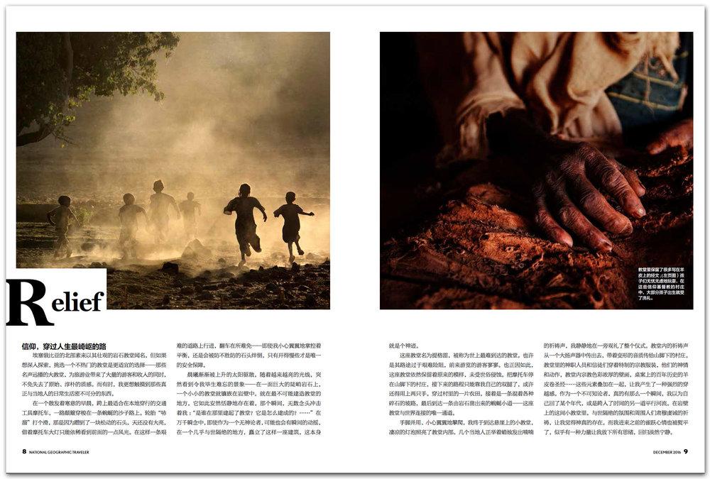 Tigray-Ethiopia-children-running-at-sunset