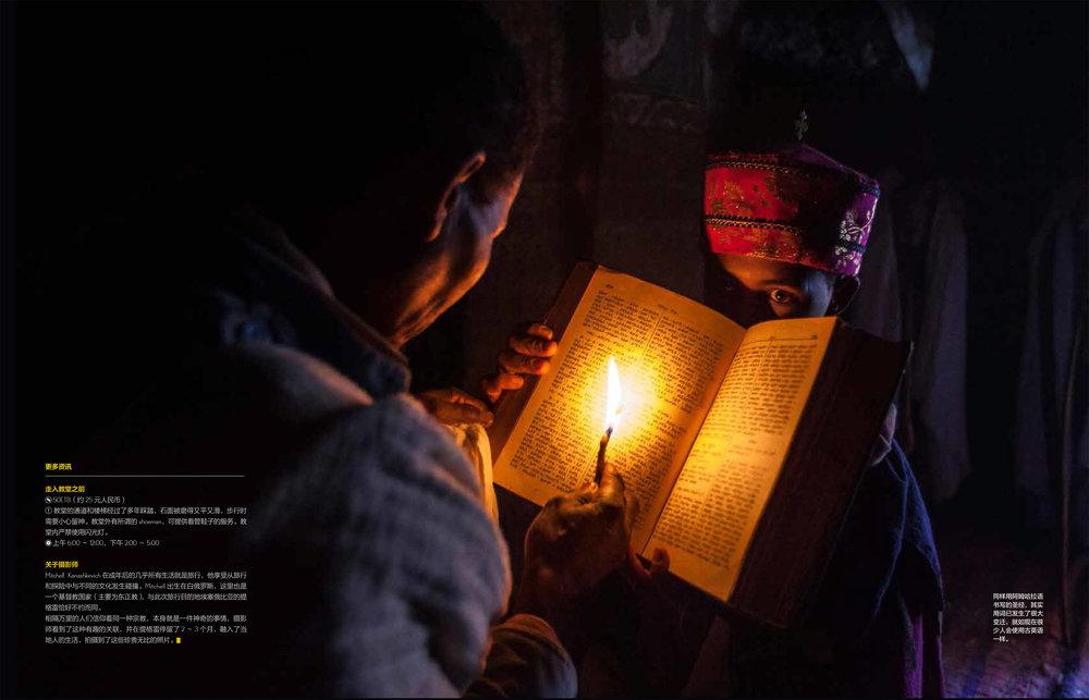 Tigray-Ethiopia-priest-and-deacon-in-the-dark