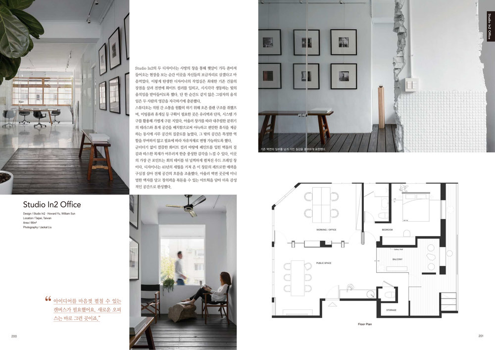 INTERNI&Decor_Jun18_Studio In2_04.jpg