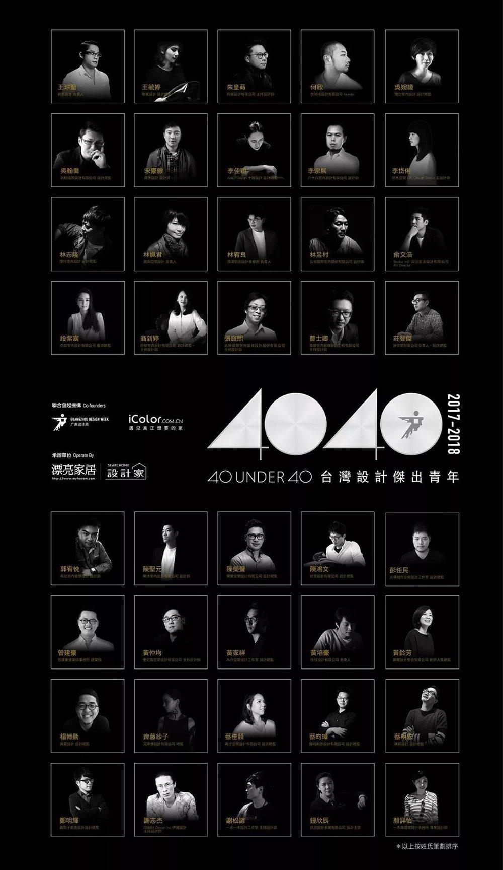 - 2017-2018 GuangZhou Design Week40 Under 40 Taiwan Youth Designer2017- 2018 廣州設計週40 Under 40 台灣設計傑出青年