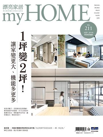 My Home 漂亮家居   Sep 2018 No.211
