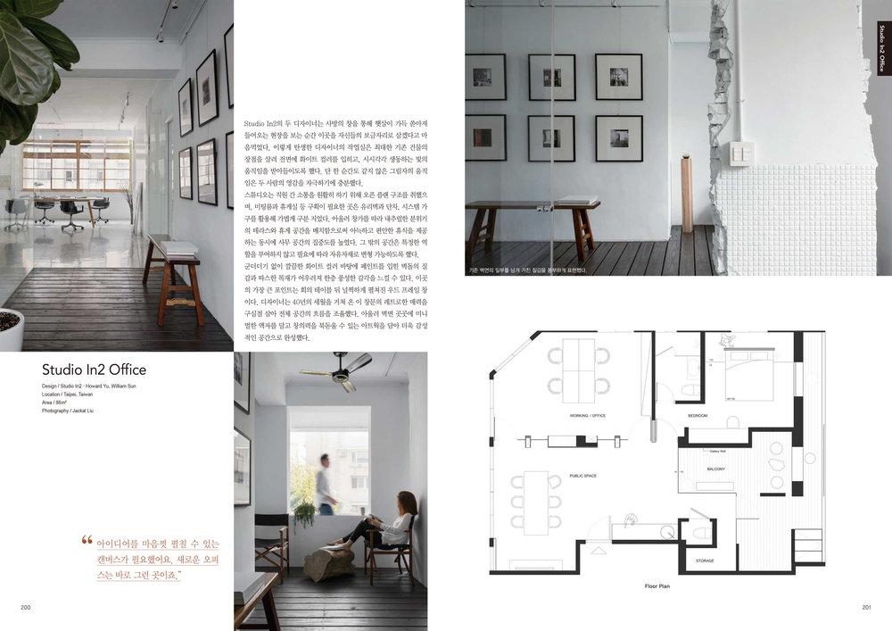 INTERNI & Decor Jun18_Studio In2_04.jpg
