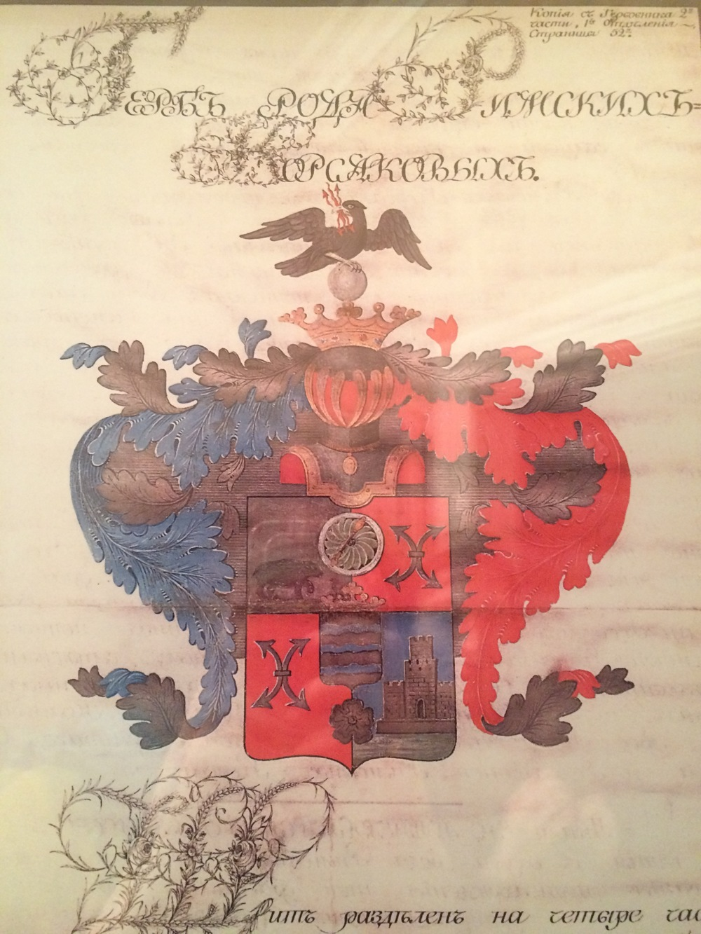 This is the Rimsky-Korsakov family crest. I really want to do a heraldry analysis on it.