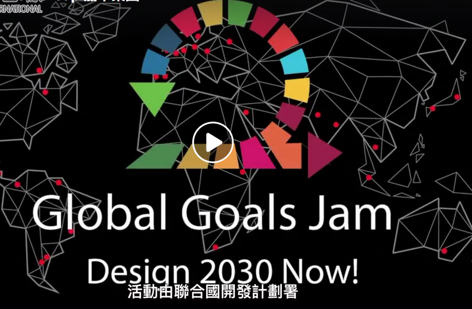 Global Goals Jam 2018 - Summary video (KWah Group)