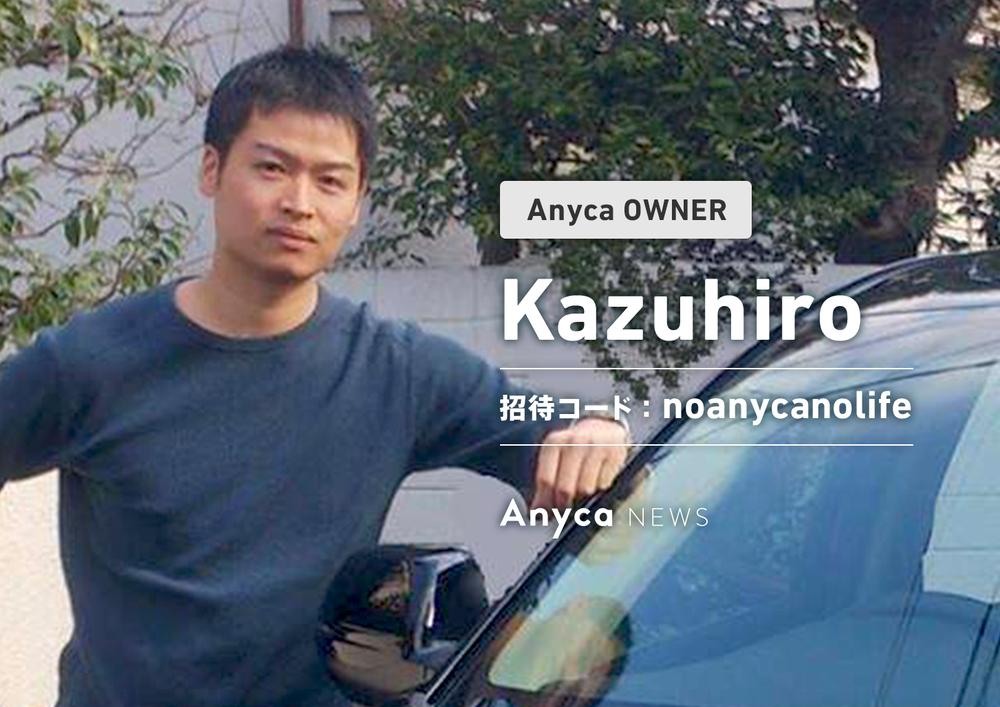 owner_01_kazuhiro (2).png