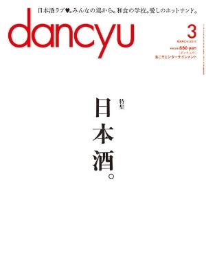 dancyu nihonshu cover logo