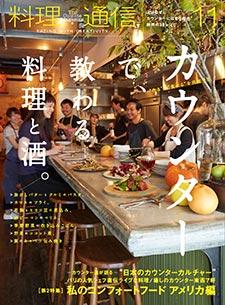 Ryori Tsushin_comfortfood