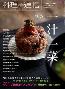 the_cuisine_press_r_tsushin_july2017
