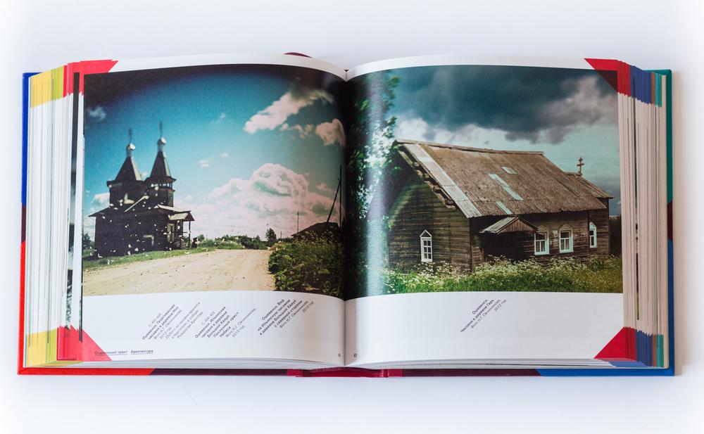 17_KARGOPOL_BOOK.jpg