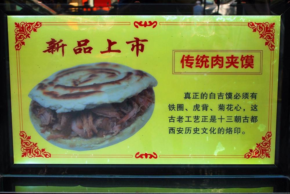 Chinese arepa