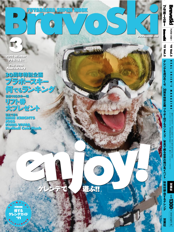 Bravo Ski Magazine (Japan) - Photo by Grant Gunderson http://www.grantgunderson.com/