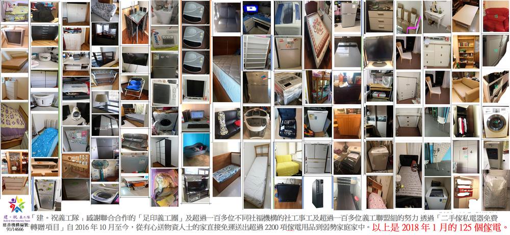 Jan 2018 furniture photos 1.png