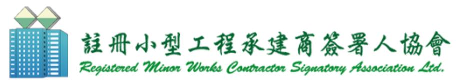 Minor Works Association.png