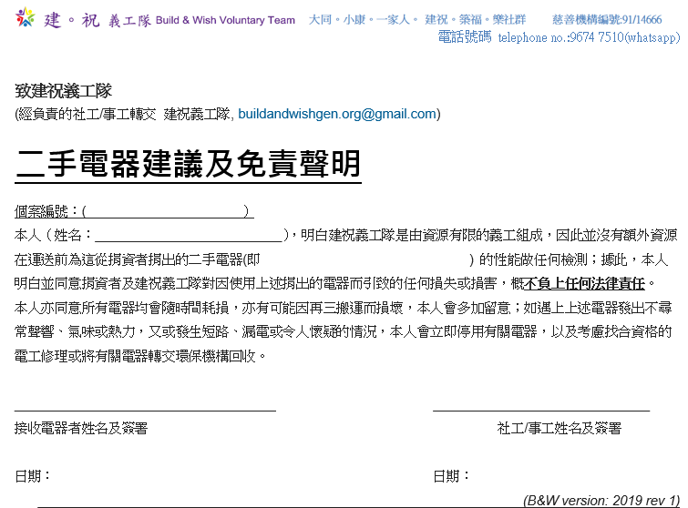 Disclaimer Chinese 2019 rev1.png