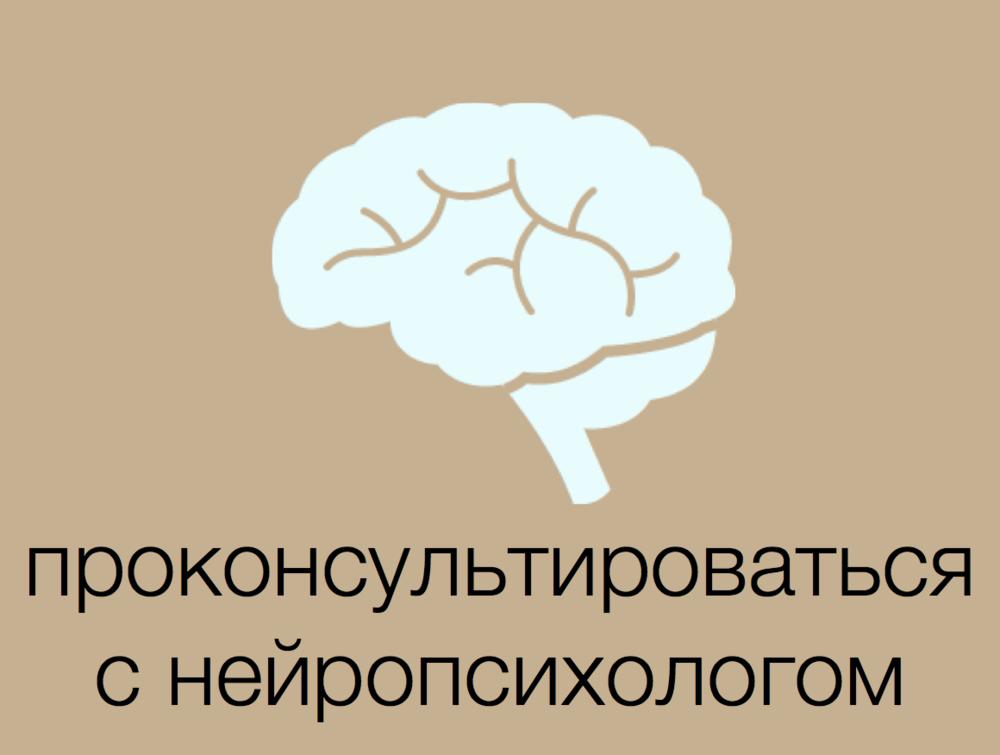 Проконсультироваться с нейропсихологом