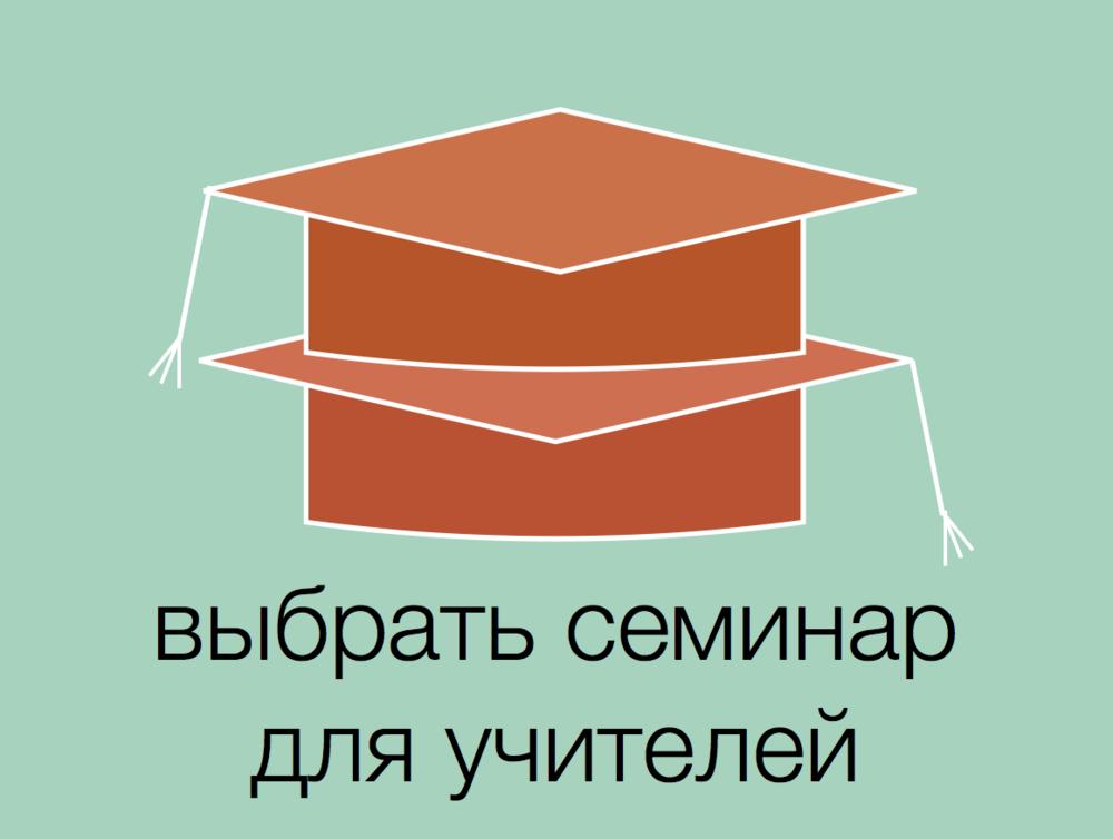 Выбрать семинар для учителей