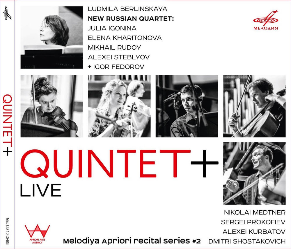 "While the Liszt / Saint-Saëns recording is still getting a lot of attention, Ludmila's new recording for Melodiya is already available : a live recording of a concert given in Moscow Conservatory last fall. Here is what the russian magazine Piano Forum writes about it : ""The interpretation of Medtner Quintet is undoubtedly a great achievement: the musicians have succeeded in making an exceptional unity of this grandiose tapestry of sounds, and they have found the right emotional colors for this quintet: the ""nostalgia"", essential to this composer, has acquired deep tones, a philosophical sense proper to the Belle Epoque - a sad farewell to the comfort and calm tranquility of the passing time."""