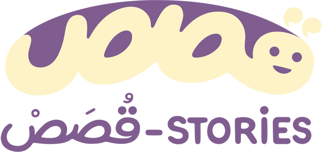 ْقُصَصْ بالعَامِيِّة للأَطْفال - Children's Stories in Colloquial Arabic