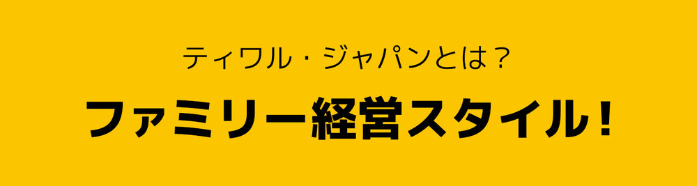 tiwal_title_2_jp.jpg