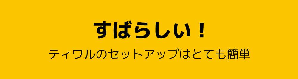 TIWAL_banner_title_1.jpg