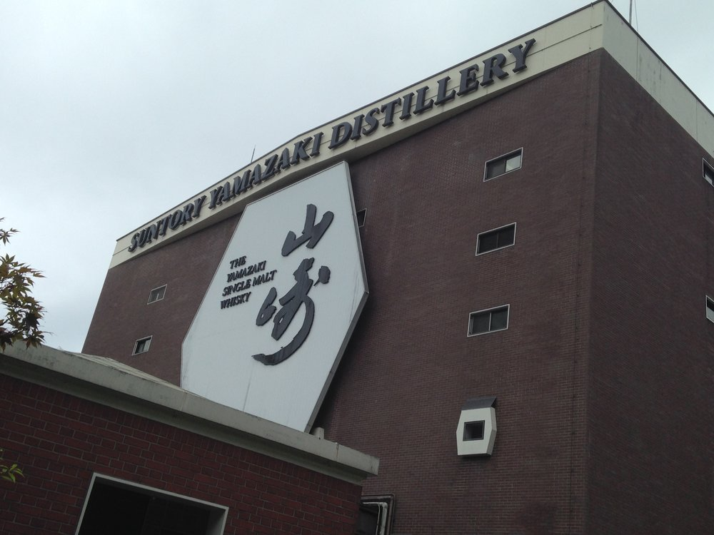 Photo of the Suntory Yamazaki Distillery.