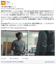 GONE social Japan2.png