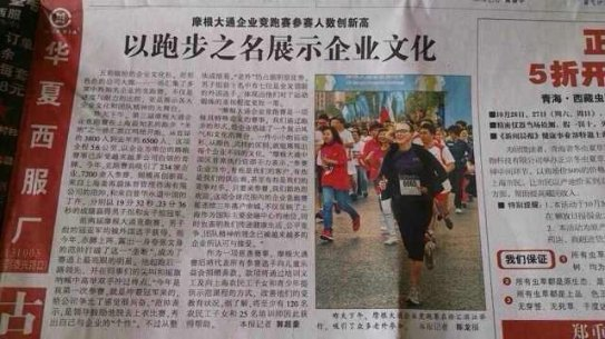 In the PRC newspaper. Taken during the JP Morgan Corporate Challenge in Shanghai.