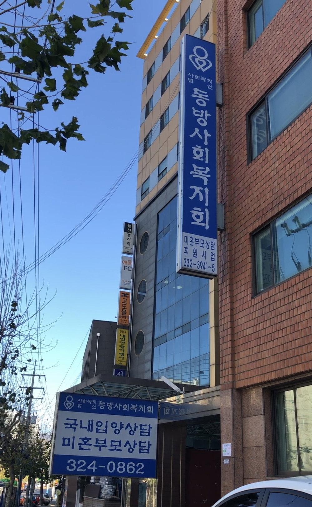 Eastern Social Welfare - my Korean adoption agency