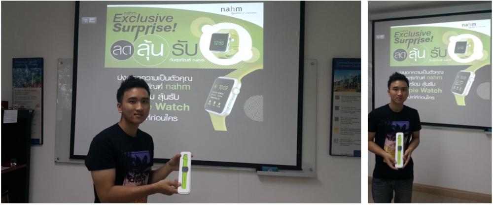ผู้โชคดี Nahm Exclusive Surprise! ประจาเดือน กรกฎาคม 2558  ผู้โชคดีที่ได้รับ Apple Watch 1 เรือน จาก Nahm Exclusive Surprise! ประจําเดือน กรกฎาคม 2558 คือ  คุณศุภกฤต สังข์มงคล : ผู้โชคดีจาก บุญถาวร รังสิต   สามารถร่วมลุ้นเป็นผู้โชคดีได้ง่ายๆเพียงซื้อผลิตภัณฑ์ nahm ครบทุก 5,000 บาท รับคูปองชิงโชค 1ใบทันที!!  ร่วมสนุกได้ตั้ง แต่วันน้ี – 31 ต.ค. 2558 ที่บุญถาวรทุกสาขา  ยิ่งซื้อมาก ยิ่งมีสิทธ์ิมาก