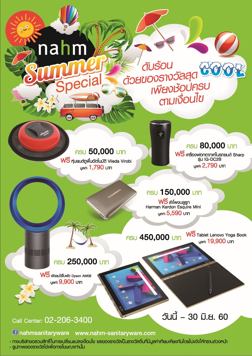 ืnahm Summer Special Promotion