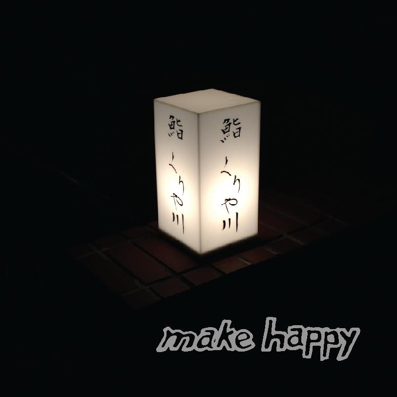 make happy-01.png