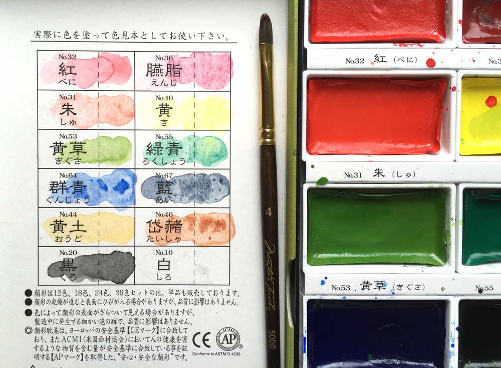 Some watercolor set come with a swatch chart, ready for you to fill in with your new paints, like this one from Gansai Tambi.