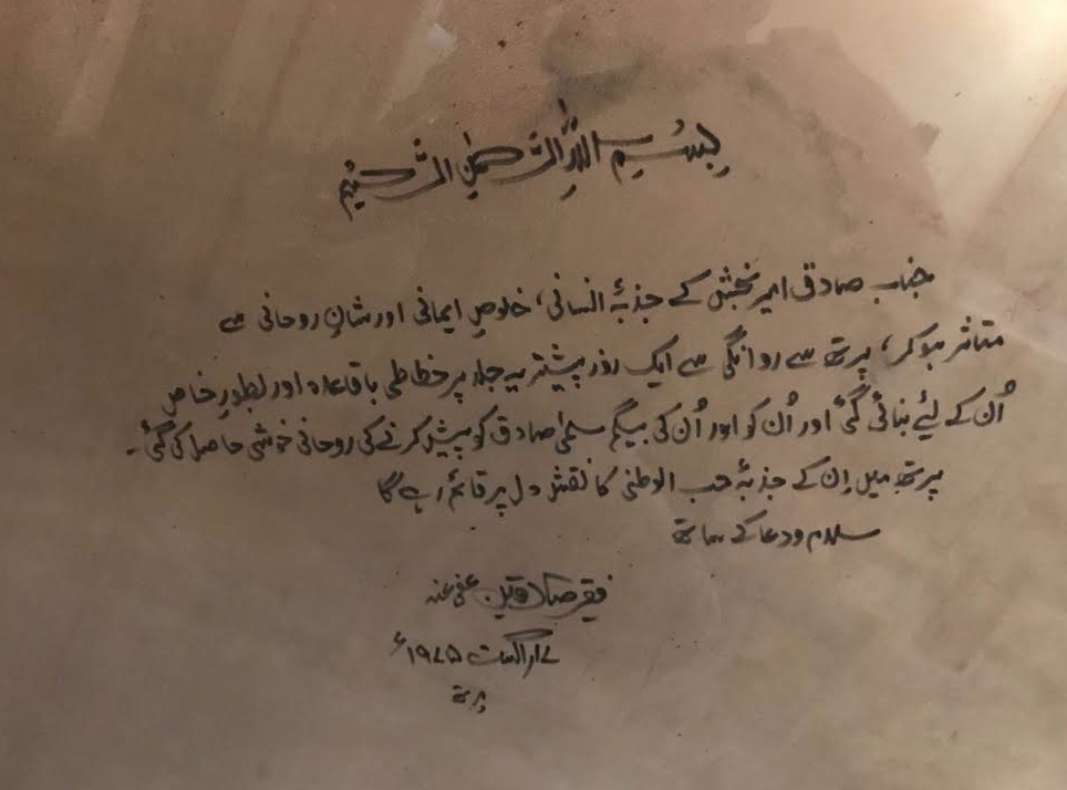 Dedication of artwork to Sadiq and Salma Bux August 1975