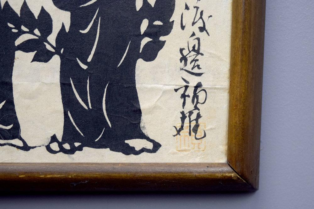 china_sig.jpg