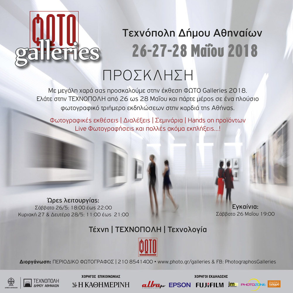 Invitation_PhotoGalleries_Technopolis.jpg