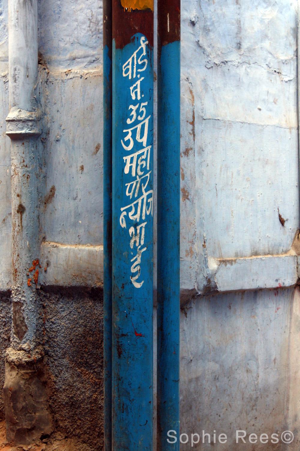 Pipe, Jodhpur, 2013