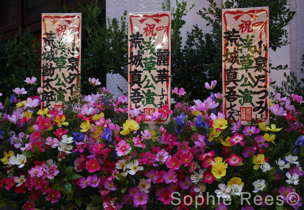 Flowers & signs, Tokyo, 2016