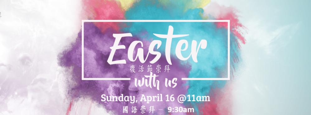 欢迎您来和我们一起庆祝耶稣基督的复活。我们的国语崇拜在早上9:30开始。主日崇拜过后(早上10:30)我们将为初信的朋友施洗。欢迎您。。。