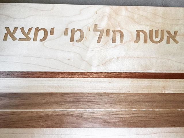 Maple & Sapele challah board to honor the important role—in both the community and the family—of the outgoing chazzan's wife.  I was honored to be commissioned to make another piece to honor the Davis family .  Do you need a special gift for an honoree? Contact me directly! @congregationkehilathjeshurun #customorder #specialorder #customorderswelcome #judaica #customwoodworking #laserengraved #jewishart #teachergifts #clergygift #businessgifts #honoreeawards #awardplaque #customengraving #jewishlife #jewishhome #synagoguelife #challahboard #breadboard #makeanimpression #impressionjudaica