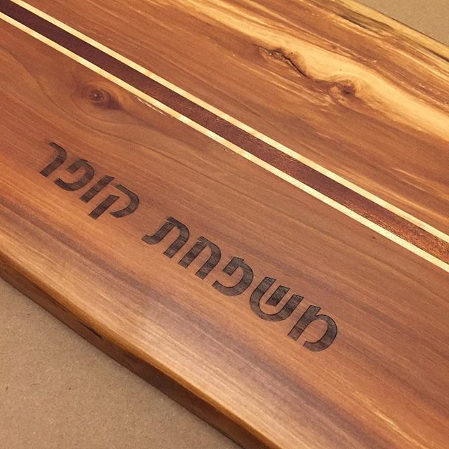 Mazal tov! Such a thoughtful, lovely gift for a friend.  This was a #customorder for a couple from the bride's best friend.  It's also one of my favorite boards, because the pear wood is so unique and special—stripes of maple and sapele. I can work with you to design the perfect gift for a loved one...or for yourself.  #personalizedgifts #challahboards #challahbread #challah #customorderswelcome #breadboard #cuttingboards #laserengraved #laserengravedgifts #weddinggiftideas #jewishwedding #challahboard #customwoodsigns #stripes #holidaygiftideas #housewarminggift #housewarminggifts #hostessgifts #hostgiftideas #birthdaygiftideas #mazeltov #makeanimpression #impressionjudaica